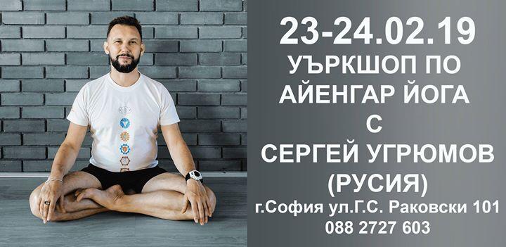 Уъркшоп с Сергей Угрюмов