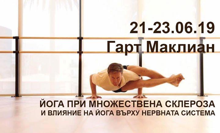Уъркшоп по йога с Гарт Маклиан (САЩ)
