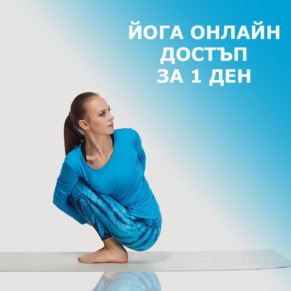 Йога Онлайн - Достъп за 1 Ден