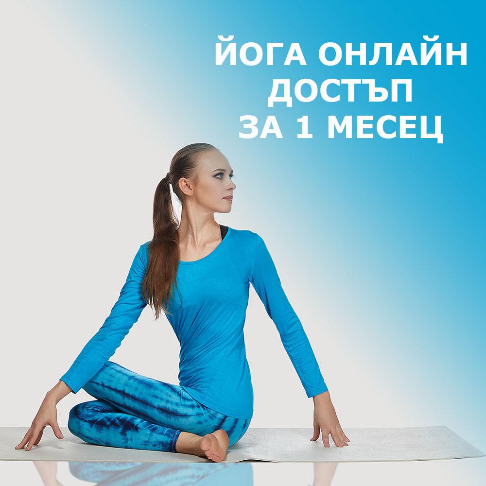 Йога Онлайн - Достъп за 1 Месец