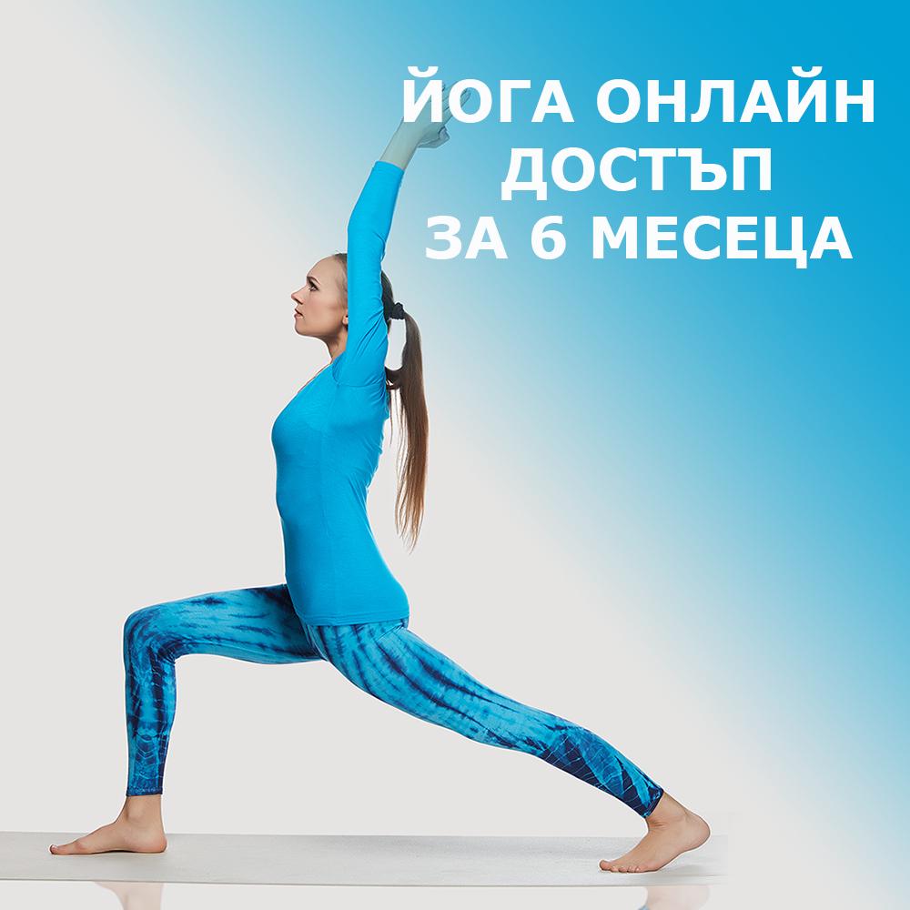 Йога Онлайн - Достъп за 6 Месеца